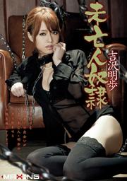 Slave Widow Akiho Yoshizawa
