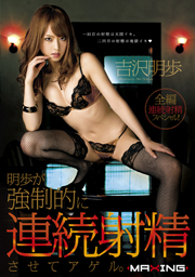 Akiho Is To Increase Ejaculation Force Continuous Akiho Yoshizawa