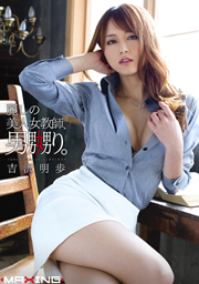 Beautiful Female Teacher Of Loveliness, Naburi Man. Akiho Yoshizawa