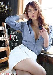 麗しの美人女教師、男嬲り。 吉沢明歩
