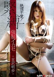 Peak Mistake! Bondage Forced Let Go! Akiho Yoshizawa