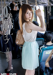 Beauty Office Lady Molester Rape Akiho Yo...