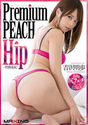 Premium PEACH Hip ~Sexual Ripe Beautiful Butt~ Akiho Yoshizawa