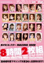 美少女コレクターMAXING2008