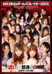 MAXINGガールズコレクター2010
