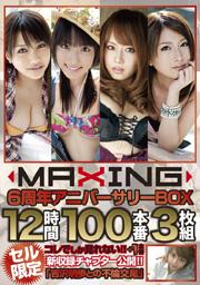 MAXING6周年アニバーサリーBOX12時間 100本番 3枚組