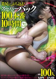 美尻にぶち込むスーパーバック 100本番 10時間