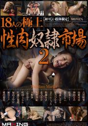 【初々しい肢体限定】18人の極上性肉奴隷市場2