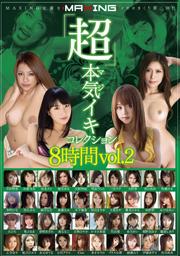 「超」本気イキコレクション8時間 vol.2