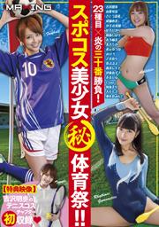スポコス美少女(秘)体育祭!!23種目×炎の三十番勝負!