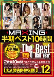 マキシング半期ベスト10時間 ~2013年上半期編~