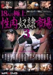 【穢れなきオンナ限定】18人の極上性肉奴隷市場3