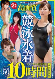高画質×競泳水着コンプリートBEST 10時間