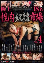 極上性肉奴隷市場4 鎖に繋がれた囚われの女18名