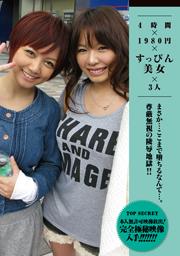 4時間×1980円×すっぴん美女×3人
