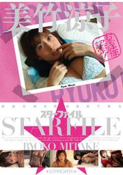 スターファイル 美竹涼子