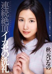 Continuous Climax Baptism, Hinano Akimoto