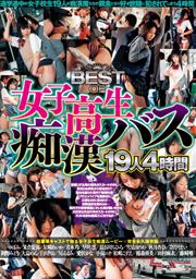 BEST OF 女子高生痴漢バス19人4時間