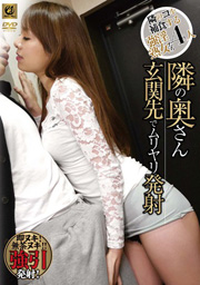 A Wife Next Door, Forced Ejaculation At The Front Door