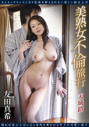 Adultery Trip with MILF: MICHI AMAGI