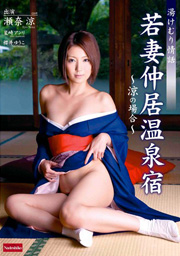 Story Of Spring Inn Steam - Young Wife Innkeeper ~ Ryo Shina
