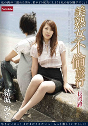 Beautiful Mature Woman Affair Trip Nagaokaji Yuki Misa