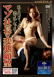 Scolded, Hit And Fuck Me..... Yu Kawakami