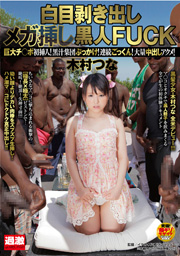 Black FUCK Inserted Bare Pewter Mega Tsuna Kimura