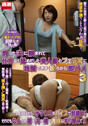 Inserted My Boss''s Beautiful Wife From Behind Who Was Giving Blow Job Reluctantly To Her Drunk Husband By His Request 3(パート1)