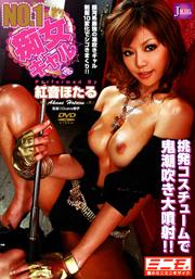 Number 1 Lewd Gal, Hotaru Akane
