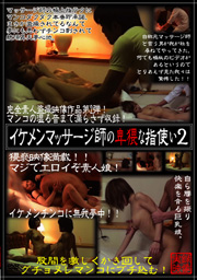 Hot Massage Guy's Lusty Fingers 2