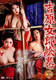 SEXY PICTURES OF HOOKERS IN YOSHIWARA