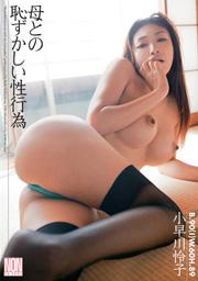 母との恥ずかしい性行為 小早川怜子