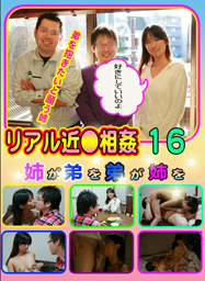 Real Incest Love 16 ~ A Little Sister Inc...