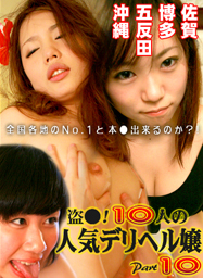 Voyeur Recording! 10 Popular Delivery Health Girls Part 10 Each District In Japan, No.1 Girl Possible To Have Sex!?