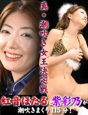 Hotaru Akane and Ayano Murasaki SPLASH HEAVEN - 115 minutes