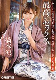 Best Sex, Ryo Hashimoto(パート1)