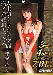 For The First Time In Her Life, Trance State, Deep Hard Climax Sex, Shizuku Memori