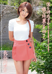 Beautiful Lady Next To Seduce Me Yuna Has...