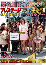 Six Daughters And Six AV Actress Too Amateur To Escalate Yuna Hasegawa And Go! !