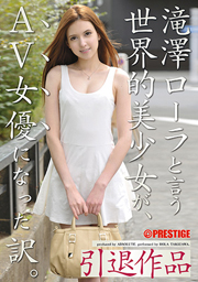 Mean That Global Girl Say Takizawa Roller, Became The AV Actress.