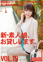 New, An Absolute Amateur Girl, Lend To You, VOL. 19