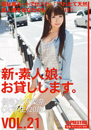 New, An Absolute Amateur Girl, Lend To You, VOL.21