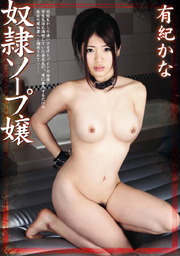 Slave Soap Lady Kana Yuki