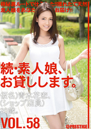 SEQUEL to ENJOY WITH AMATEUR GIRLS VOL.58
