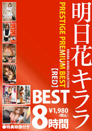 明日花キララ PRESTIGE PREMIUM BEST【RED】...