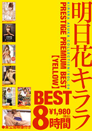 明日花キララ PRESTIGE PREMIUM BEST VOL.04