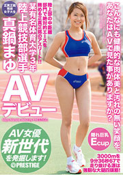 Certain Famous National Athlete University 3Rd Grade, A Track And Field Athlete Mayu Manabe AV Debut