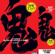 レアル3周年記念 鬼イカセ グレイテストヒッツ 4時間 生産限定プレミアムBOX