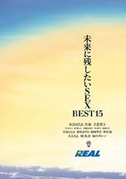 レアル3周年記念 レアル・ワークス作品集 未来に残したいSEX BEST15